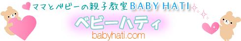 デコパージュ教室 埼玉県所沢 ベビーマッサージ教室ママとベビーの親子教室 |BABY HATI ベビーハティ
